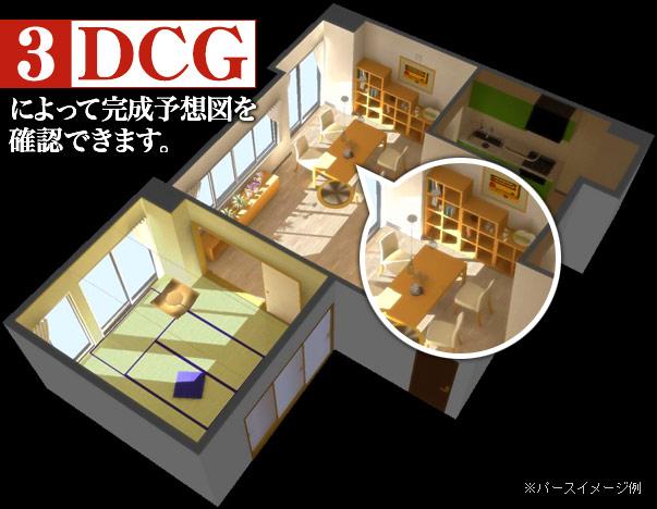 3DCGによって完成予想図を確認できます
