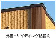 外壁・サイディング貼替