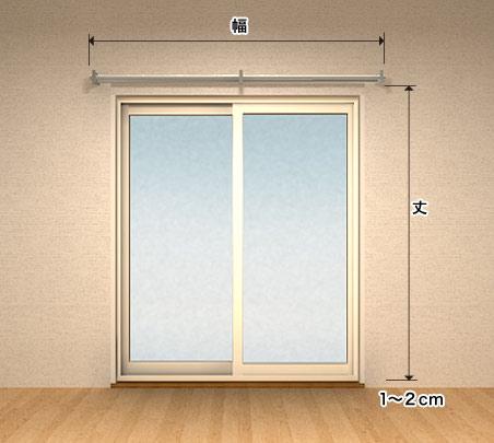 掃き出し窓のカーテン採寸方法