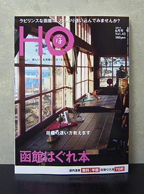 北海道情報誌HO「ほ」