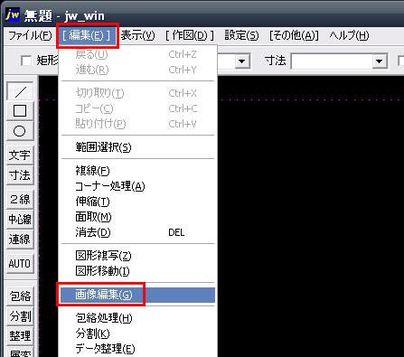 画像 付け jww 貼り Jw_cad はじめてのひとに:画像挿入・属性