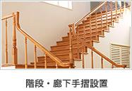 階段・廊下手摺工事